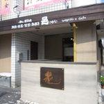 邑 wagashi&cafe -