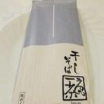一茶庵 - お土産用の乾麺ですw 会津の道の駅で買った乾麺の方が好きですが、乾麺としては旨い方だと思いますw