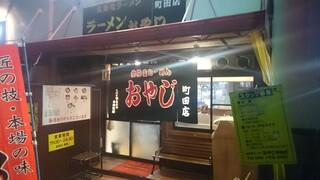 ラーメンおやじ 町田店 - お店
