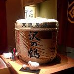 鮨与志乃 - 沢の鶴 樽酒