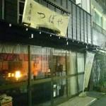 つぼや - 宇奈月温泉駅前から徒歩1分。