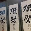 居酒屋八十 - ドリンク写真:山口県が生んだ銘酒『獺祭』