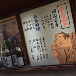 もりもと - もりもと(岡山県岡山市磨屋町)外観