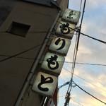 もりもと - もりもと(岡山県岡山市磨屋町)看板