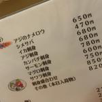 もりもと - もりもと(岡山県岡山市磨屋町)メニュー