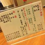 もりもと - もりもと(岡山県岡山市磨屋町)卓上メニュー