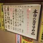 もりもと - もりもと(岡山県岡山市磨屋町)本日のおすすめ品