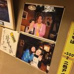 もりもと - もりもと(岡山県岡山市磨屋町)ルー大柴・浅野温子ご来店