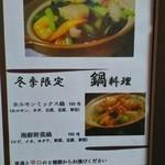 津湘苑 - 冬季限定の鍋