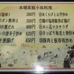 津湘苑 - 小皿メニュー