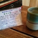 46496691 - お茶