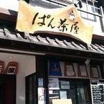 46497712 - 成田山の表参道沿い