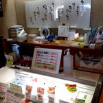 浜太郎 - お土産餃子も売ってます