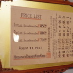 魚信旅館 - 1947年の価格表