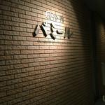 札幌プリンスホテル -