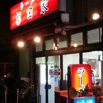 杉田家 - 夜も行列 2016.1
