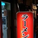 杉田家 - 目立つサイン 2016.1