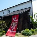 石窯Pizza クープ ドゥ シナモン -