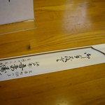 吾妻鮨 - 割り箸