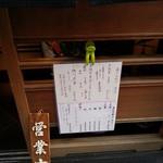 赤坂いなげ家 - 入口のランチメニュー 2016.1