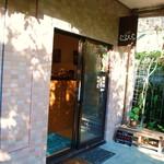 にふぇーら - お店の入口