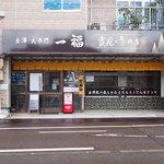 一福 - 店舗外観・2016・1月