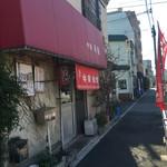 昇龍 - 店舗外観