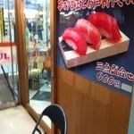 立喰 さくら寿司 - 本マグロの三点盛合せが売り