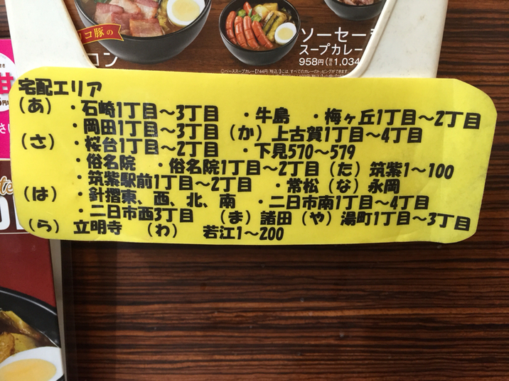 CoCo壱番屋 ゆめタウン筑紫野店