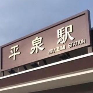 平泉駅から徒歩1分!