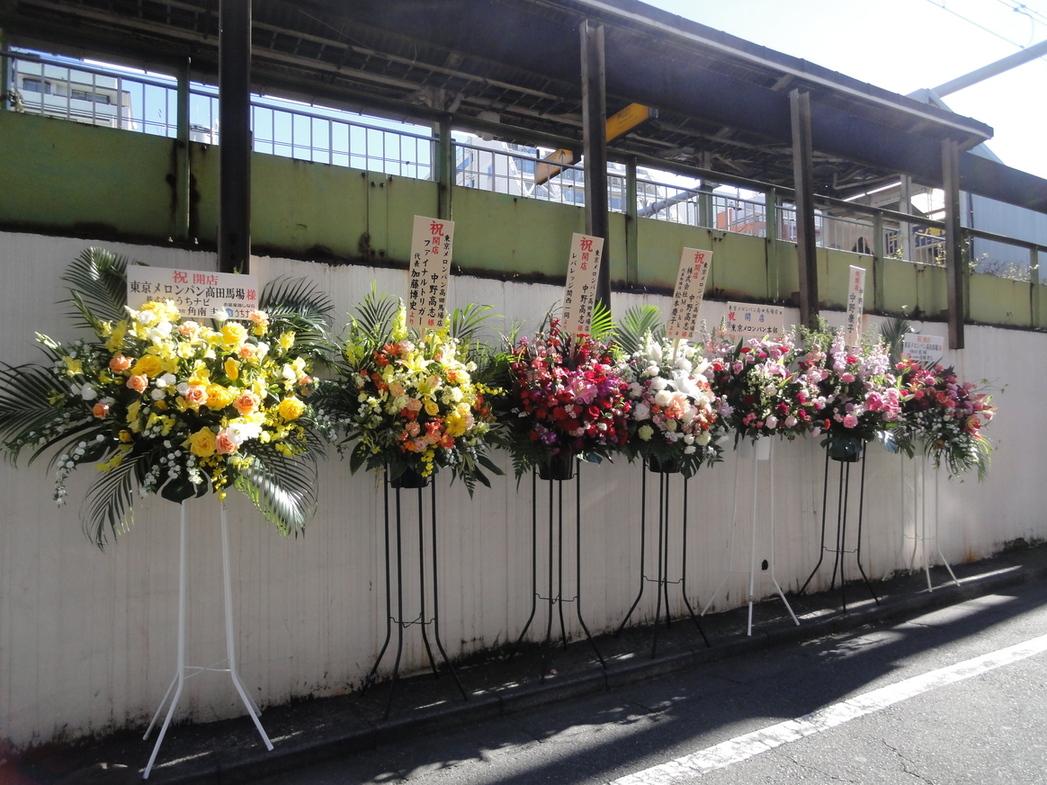 東京メロンパン  高田馬場店