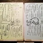 46509211 - 海鮮・野菜メニュー