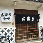 武蔵屋食堂 - 武蔵屋食堂(鳥取県鳥取市職人町)外観