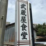 武蔵屋食堂 - 武蔵屋食堂(鳥取県鳥取市職人町)看板
