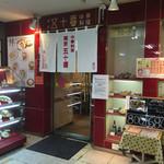 中華料理 東京 五十番 - 外観