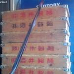 46516750 - 酒井製麺