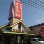 想夫恋 新本店 - JR九大本線 日田駅より徒歩10分