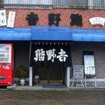 吉野鮨 - 奈井江駅前です