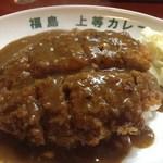 福島上等カレー - トンカツカレー 900円