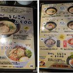 麺達 - メニュー 麺達平和店(豊田市)食彩品館.jp撮影