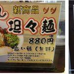 """麺達 - 天秤棒を担いで売り歩いたのが起源。普通は""""担""""と書くが・・・・"""