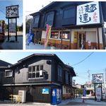 46521220 - 豚骨らーめん。麺達平和店(豊田市)食彩品館.jp撮影