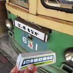 46522115 - W江ノ電