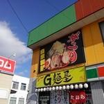G麺屋 - 外観