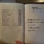 横濱酒房 銀の鍵亭 -