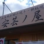広島風お好み焼き・鉄板焼 安芸ノ屋 -