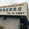 山田海産鮮魚店
