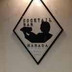 ハラダ - 【2015年12月】ロゴ。