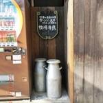 46529745 - 牧場牛乳