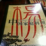 中国家庭料理 楊 - メニュー表紙